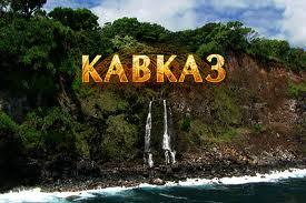 Новые кавказские песни онлайн
